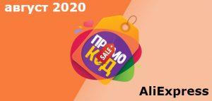 Промокоды алиэкспресс август 2020
