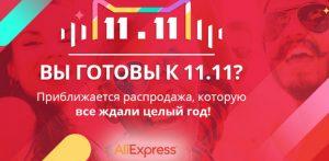 алиэкспресс 11.11 в 2020