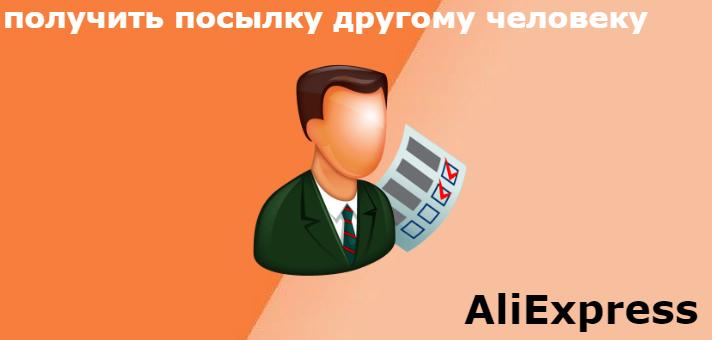 Как забрать посылку с почты aliexpress другому человеку?