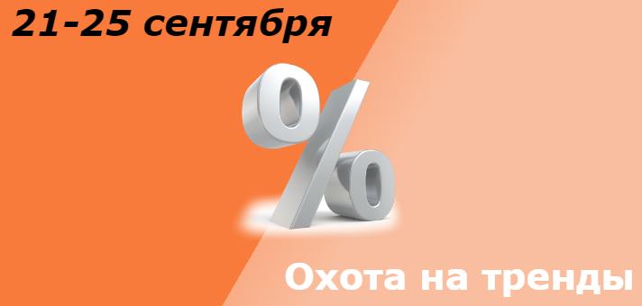Распродажа на алиэкспресс в сентябре «Охота на тренды»