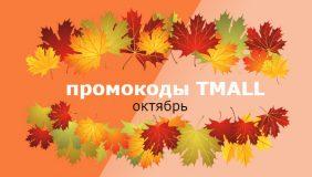 Промокоды на Tmall aliexpress — октябрь 2020