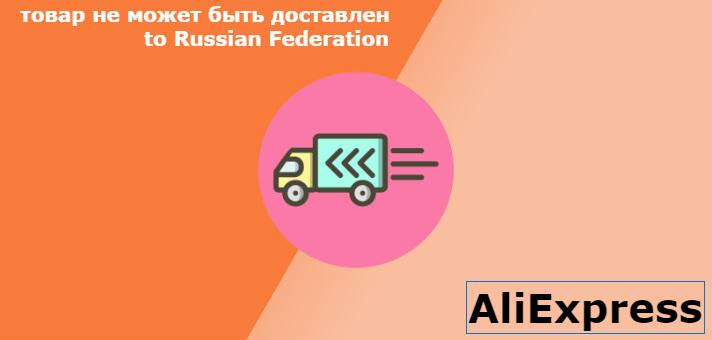 Товар не может быть доставлен to Russian Federation