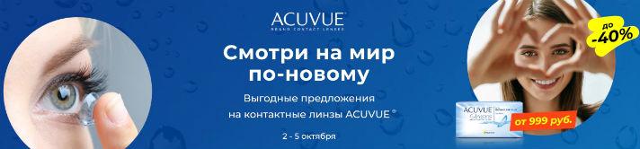 Распродажа Acuvue AliExpress