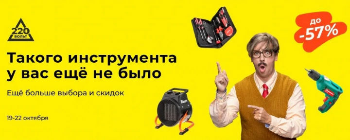 220 вольт распродажа на али
