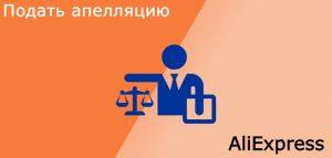 апелляция алиэкспресс
