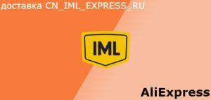 cn iml express ru доставка с алиэкспресс