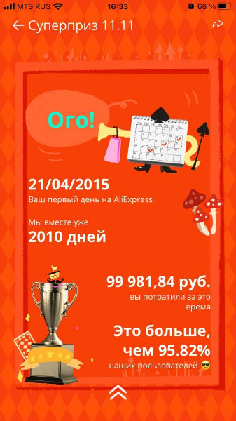 Суперприз 11.11