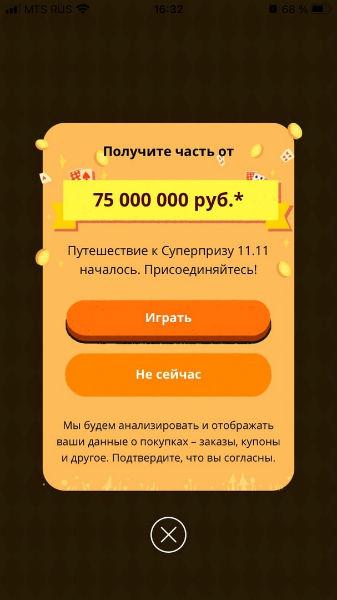 Суперприз 11.11 - розыгрыш 1 млн