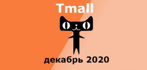 Промокоды Tmall 2020 декабрь