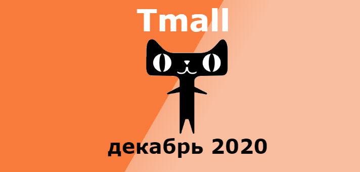 Промокоды на Tmall aliexpress — декабрь 2020