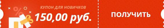 Купоны новичков АлиЭкспресс