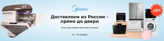 Распродажа Midea AliExpress