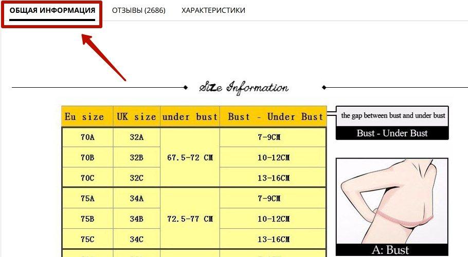 таблица размеров на сайте Алиэкспресс