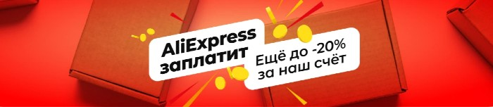 AliExpress заплатит - промокоды к распродаже