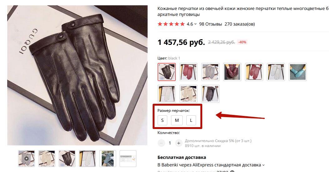 выбрать размер перчаток