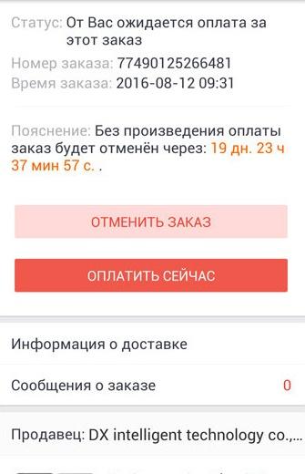 кнопка отменить заказ в приложении