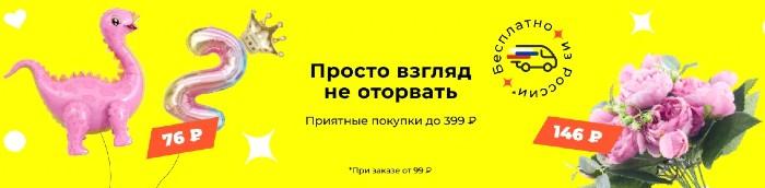 Промокоды АлиЭкспресс от 300 рублей