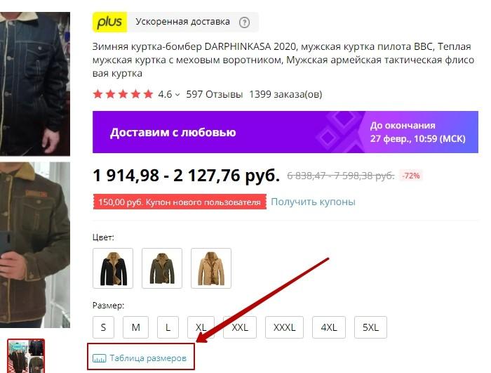 размеры курток мужских алиэкспресс