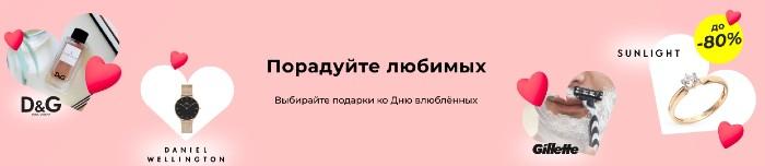 День святого Валентина на АлиЭкспресс