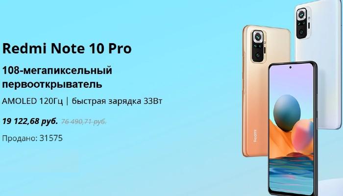 Redmi Note 10 pro купить на алиЭкспресс