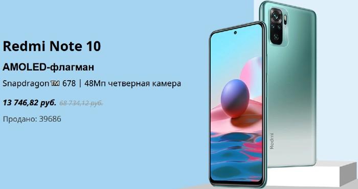 Redmi Note 10 купить на АлиЭкспресс