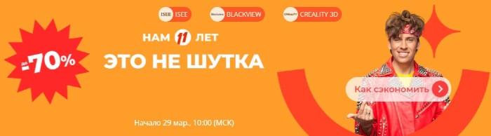 11 Лет AliExpress