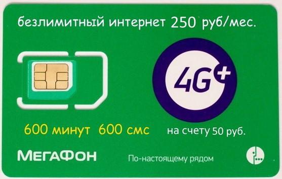 сим-карта мегафон
