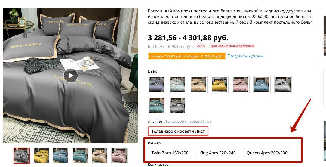 размеры комплектов постельного белья на алиэкспресс