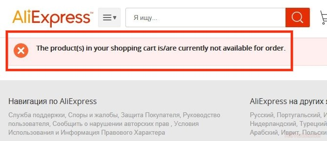 the product s in your shopping cart is are currently not available for order
