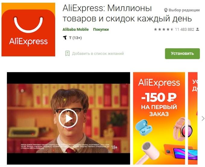 скачать бесплатно приложение алиэкспресс