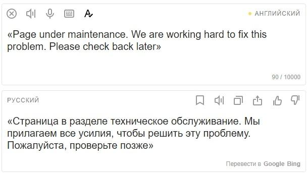 page under maintenance перевод