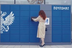 Пункты выдачи заказов с АлиЭкспресс в отделениях Почты России