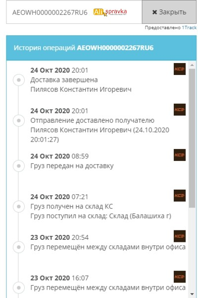cn oversea gd ru что за доставка
