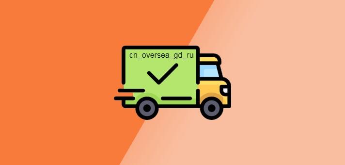 CN_OVERSEA_GD — что за доставка