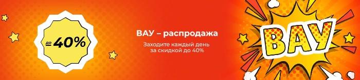 Промокоды к ВАУ распродаже на АлиЭкспресс