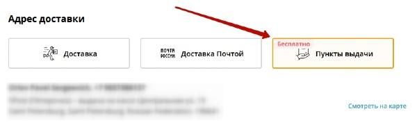 пункт выдачи алиэкспресс в санкт петербурге адреса