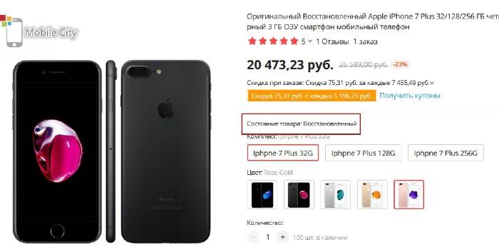 айфон 12 про алиэкспресс