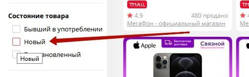 iphone с алиэкспресс