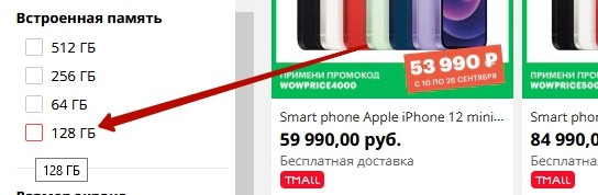 алиэкспресс айфон 12