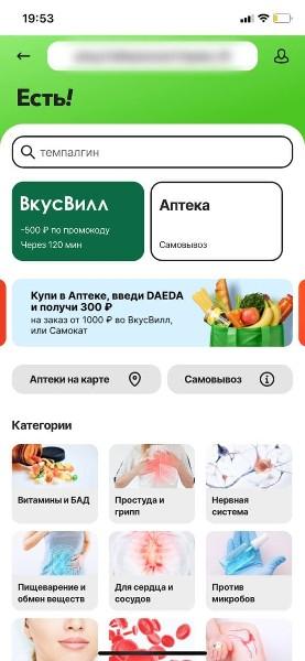 алиэкспресс аптека промокод