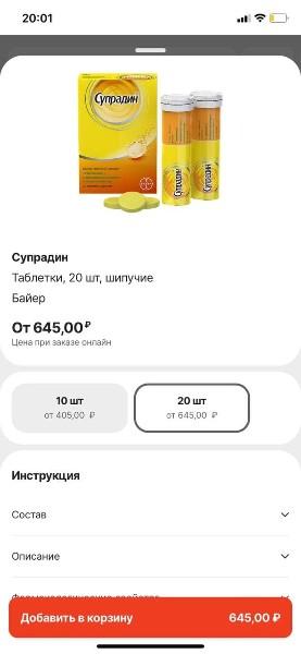 алиэкспресс аптека